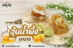 วุ้นน้ำผึ้งมะนาว