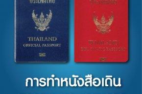 การทำหนังสือเดินทางทูต และราชการ