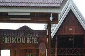 เพชรโชคชัย โฮเต็ล (Phetsokxai Hotel)