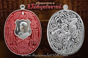 """เหรียญรุ่น """" มหาปราบ ๓ มนต์มูลกัจจายน์ """" หลวงปู่บุญ ธมฺมธีโร วัดบ้านหมากมี่ อ.เมือง จ.อุบลราชธานี พ.ศ.๒๕๖๐"""