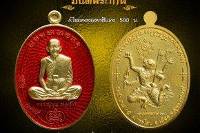 เหรียญมนต์พระกาฬ หลวงปู่บุญ ธัมมธีโร วัดบ้านหมากมี่ อุบลราชธานี