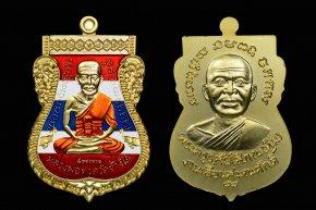 เหรียญรุ่นเสมาเลื่อนสมณศักดิ์ 5 ทศวรรษ