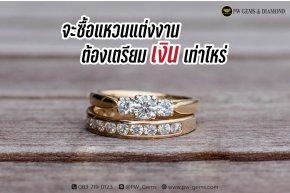 ต้องเตรียม เงิน เท่าไหร่จะซื้อแหวนแต่งงาน
