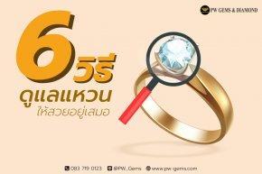 6 วิธีดูแลแหวน