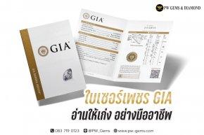 วิธีอ่านใบเซอร์เพชร GIA อย่างมืออาชีพ
