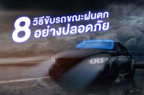8 วิธีขับรถขณะฝนตก