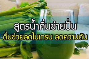 สูตรน้ำคื่นช่ายปั่นดื่มช่วยลดไมเกรน ลดความดัน บำรุงหัวใจ