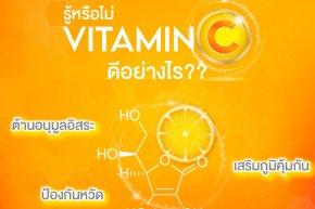 รู้หรือไม่ VITAMIN C ดีอย่างไร ???