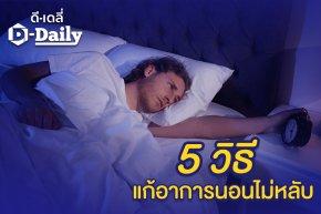 5 วิธี แก้อาการนอนไม่หลับ