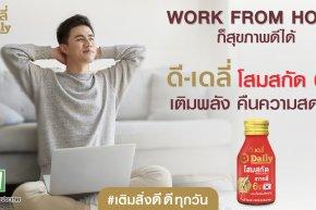 Work From Home อยู่บ้านก็สุขภาพดีได้