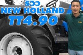 Ep06 : รีวิว New Holland รุ่น TT4.90 รุ่นใหญ่ ใจเทอร์โบ แรงจัด ประหยัดเยี่ยม