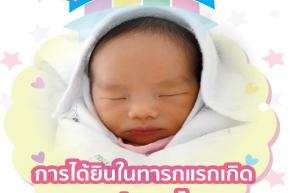 คู่มือ คำแนะนำการคัดกรองการได้ยินในทารกแรกเกิดของประเทศไทย