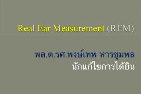 Real Ear Measurement (REM)