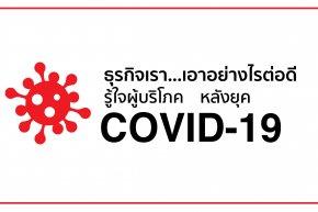 ธุรกิจเรา…เอาอย่างไรต่อดี  รู้ใจผู้บริโภคหลังยุค COVID-19