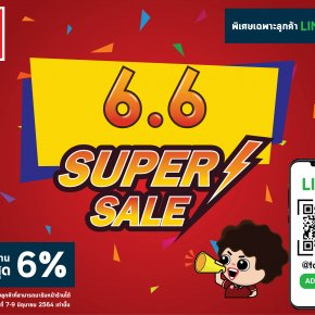 6.6 TODA SUPER SALE