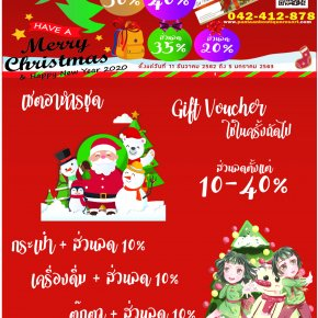 Promotion!! Merry X'Mas & Happy New Year 2020