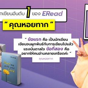 เปิดใจนักเขียนอันดับ 1 ที่ Eread มีนามปากกาว่า ''คุณหอยทาก''