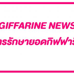 GIFFARINE NEWS (การรักษายอดกิฟฟารีน)