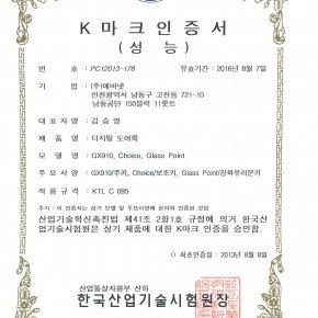 ใบรับรองคุณภาพและมาตราฐานจากเกาหลี