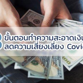 3 ขั้นตอน ทำความสะอาดเงินสด ลดความเสี่ยงเลี่ยงไวรัสร้าย
