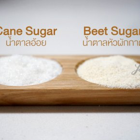 น้ำตาลบีทชูการ์ น้องใหม่วงการเบเกอรี่ไทย