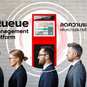 แก้ปัญหาความแออัดของการต่อคิวรับบริการ ได้ด้วย Queue Management Platform