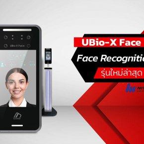 ระบบปฏิบัติการรุ่นใหม่ล่าสุดสำหรับเครื่อง Face Recognition
