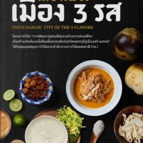 E-Book เมืองเพ็ชร เมือง 3 รส (Phetchaburi  City of 3 flavors)
