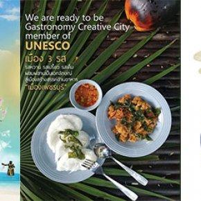 ผลการประกวดโปสเตอร์ออนไลน์ หัวข้อ เพชรบุรีสู่เมืองสร้างสรรค์ด้านอาหารของ UNESCO