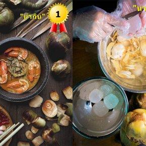 ประกาศผลการประกวดภาพถ่ายจากมือถือ เพชรบุรีเมืองสร้างสรรค์ด้านอาหารของยูเนสโก Phetchaburi  City of Gastronomy