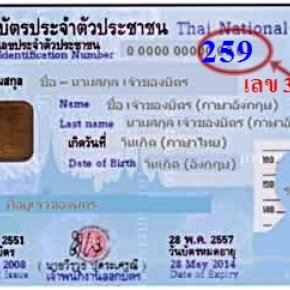 เลขบัตรประชาชนกับเครื่องรางของขลัง