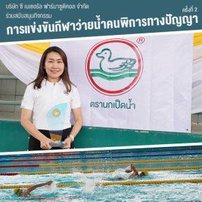 นกเป็ดน้ำ ร่วมสนับสนุนการแข่งขันกีฬาว่ายน้ำคนพิการทางปัญญา ชิงแชมป์ประเทศไทย