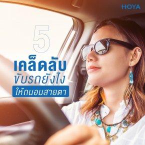5 เคล็ดลับขับรถยังไงให้ถนอมสายตา