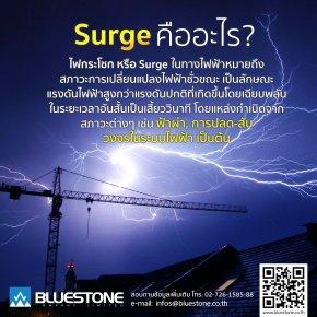เสริจ์(Surge) เข้าสู่ระบบในสิ่งปลูกสร้างได้อย่างไร
