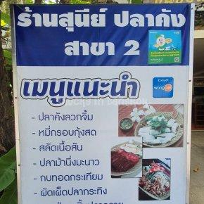 ร้านอาหารไทย เน้นปลา และอาหารตามสั่งอื่นๆ