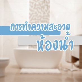 การทำความสะอาดห้องน้ำ