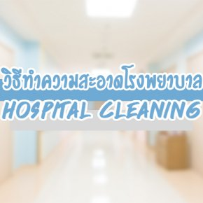 การทำความสะอาดในโรงพยาบาลและคลินิค