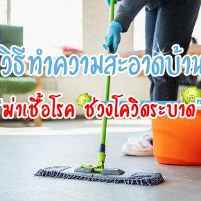 วิธีทำความสะอาดบ้าน ฆ่าเชื้อโรค ช่วงโควิดระบาด