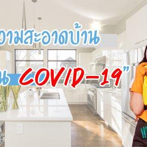 ทำความสะอาดบ้าน ต้านโควิด-19