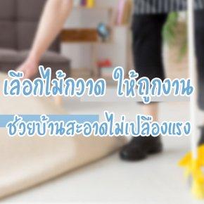 เลือกไม้กวาด ให้ถูกงาน ช่วยบ้านสะอาดไม่เปลืองแรง