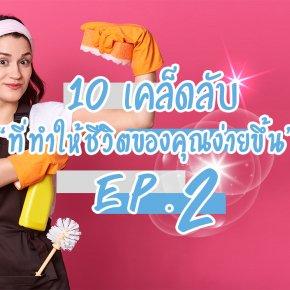 """10 เคล็ดลับ """"ที่ทำให้ชีวิตของคุณง่ายขึ้น"""" EP.2"""
