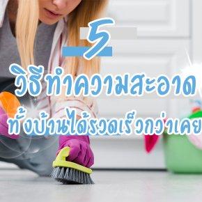 5 วิธี ทำความสะอาดทั้งบ้านได้รวดเร็วกว่าเคย