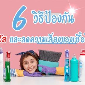 6 วิธีปกป้อง ไวรัสและลดความเสี่ยงของเชื้อโรค