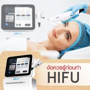 HIFU คืออะไร  ทำไฮฟู่ ที่ไหนดี