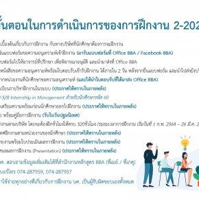 แจ้งขั้นตอนการดำเนินการของการฝึกงาน ภาคการศึกษาที่ 2/2020