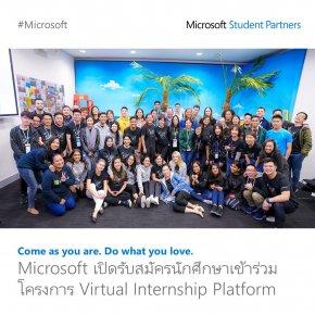 Microsoft เปิดรับสมัครนักศึกษาเข้าร่วมสัมผัสประสบการณ์การฝึกงานผ่านแพลตฟอร์มออนไลน์