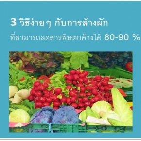 3 วิธีง่ายๆ กับการล้างผัก ที่สามารถลดสารพิษตกค้างได้ 80-90 %