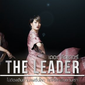 THE LEADER ไม่ต้องเดินตามแฟชั่นโลก แต่ให้โลกเดินตามเรา