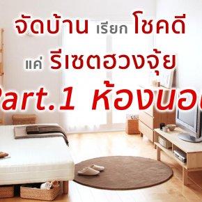 จัดบ้านเรียกโชคดี แค่รีเซตฮวงจุ้ย Part.1 ห้องนอน