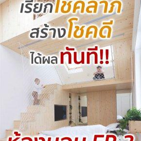 จัดฮวงจุ้ยบ้าน เรียกโชคลาภ สร้างโชคดี ได้ผลทันที! ตอนห้องนอน Ep.2